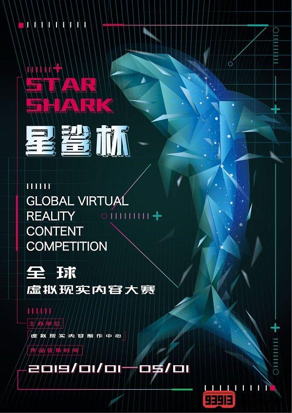"""2019""""星鲨杯""""全球虚拟现实内容大赛开启作品征集"""