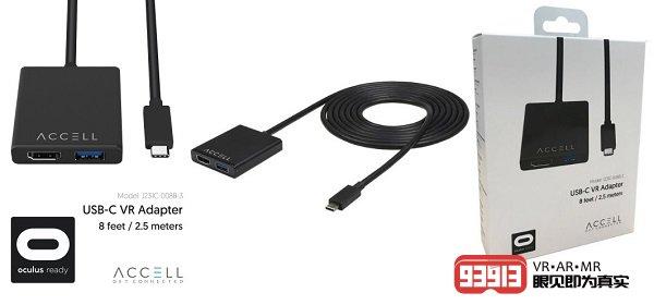 Accell USB-C VR适配器兼容Oculus Rift及Windows MR头显