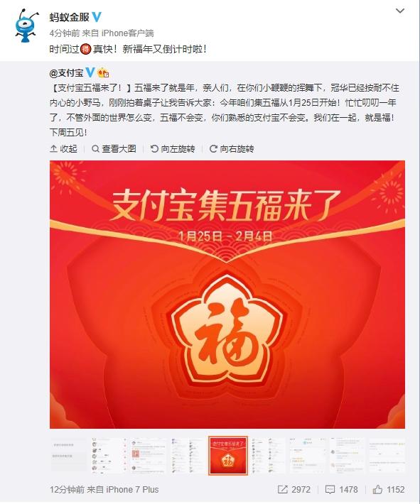 2019猪年春节支付宝集五福活动官宣:1月25日开扫