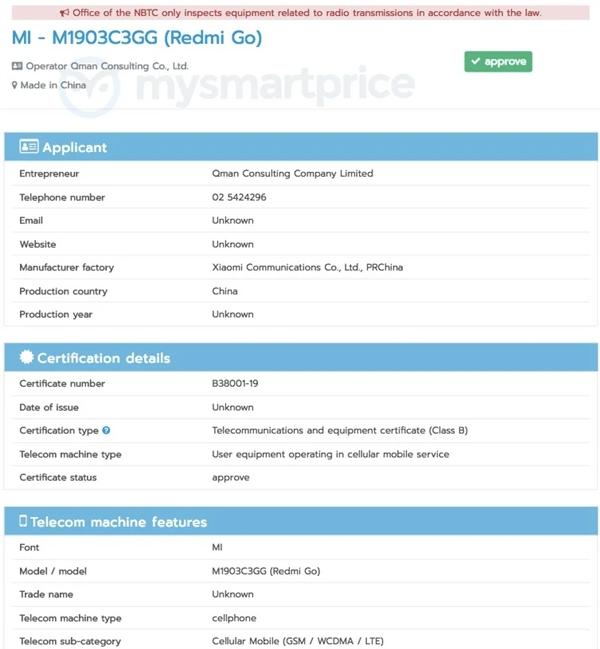 红米首款Android Go手机 Redmi Go获泰国认证