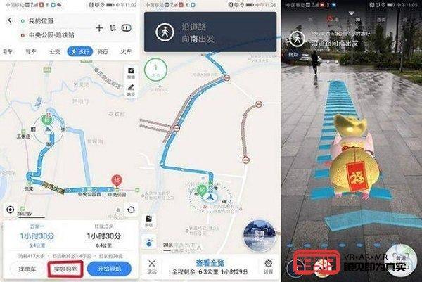 AR实景导航软件将AR技术与导航功能完美结合
