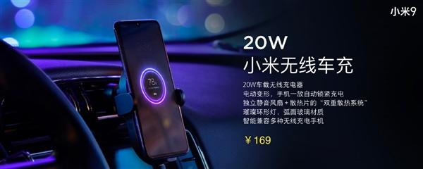 小米20W无线充电器/无线车充/无线充电宝发布