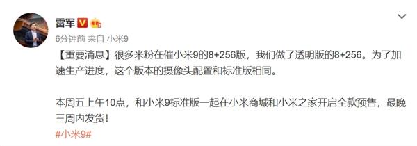 本周五开售 小米9透明版8+256GB亮相:价格感受下
