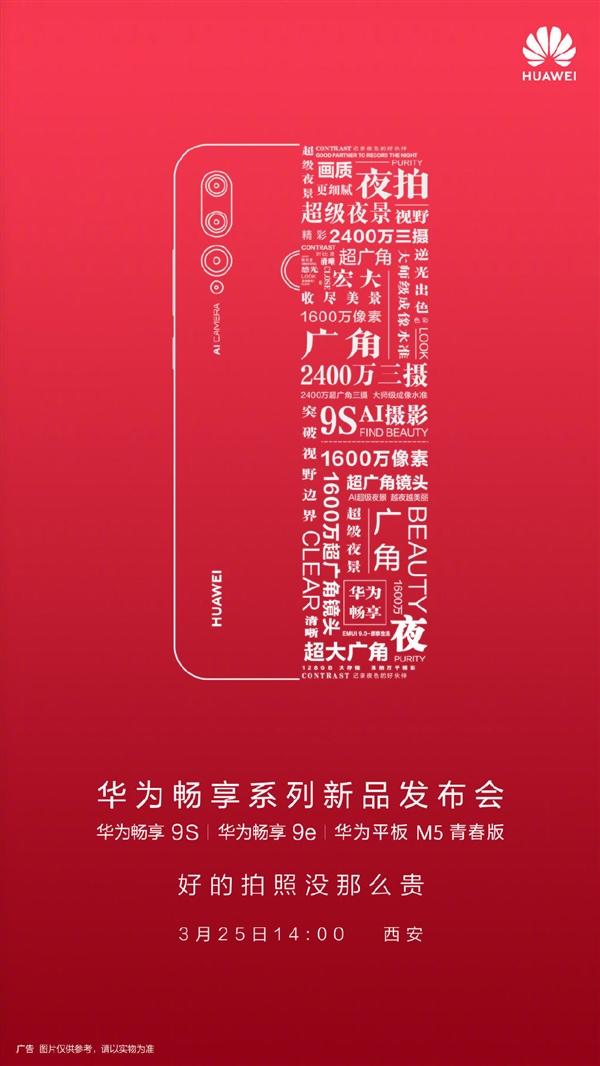 华为新品发布会宣布:畅享9S+畅享9e+平板M5青春版来了