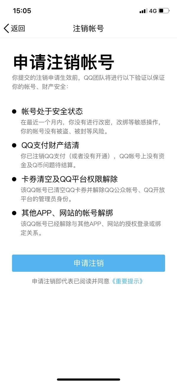 手机QQ iOS版7.9.9更新:帐号注销正式上线