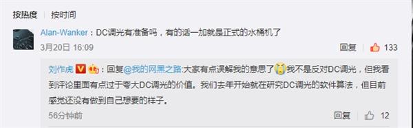 """刘作虎再回应""""DC调光"""":大家误解我了 我们也在研究DC调光"""