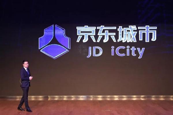 京东发布了一款操作系统:打造智能城市