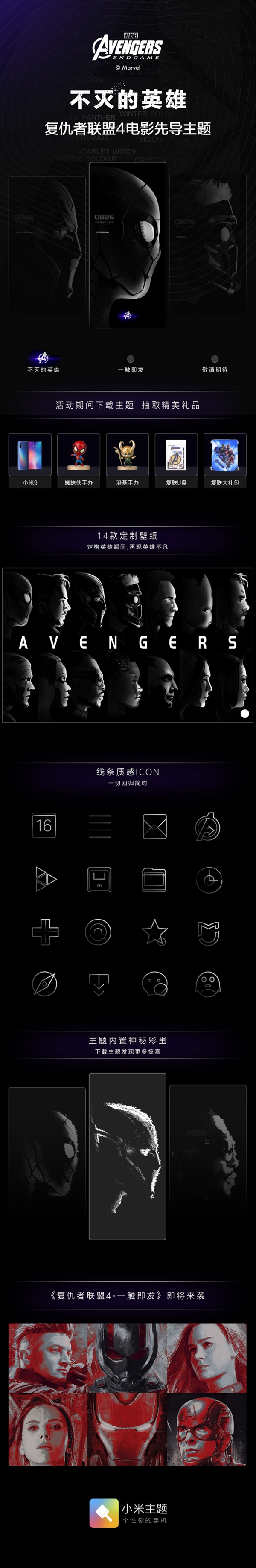 《复仇者联盟4:终局之战》小米定制主题来了!