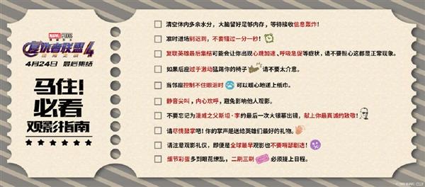 漫威公布《复仇者联盟4:终局之战》十大观影指南:必看!