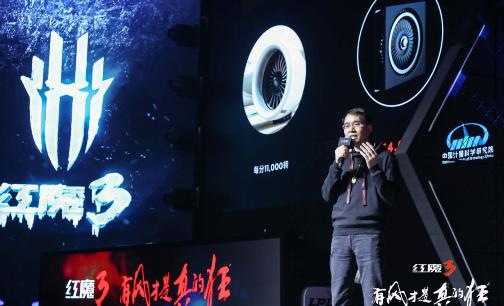 努比亚发布红魔3专业电竞旗舰手机