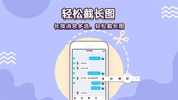 手机QQ更新v8.0.5正式版:支持聊天消息界面长截图