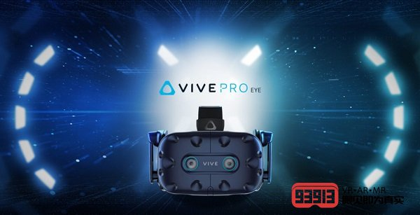 HTC Vive Pro Eye在欧洲上市售价1499英镑