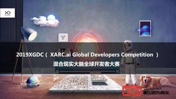 悉见科技受邀参加合肥5G+VR/AR应用创新峰会