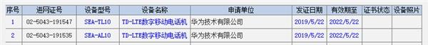 nova 5?华为新机入网:支持40W超级快充
