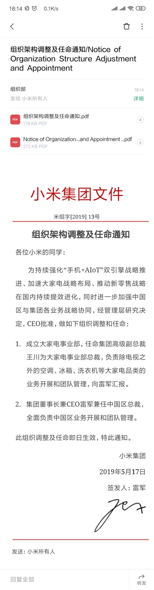 小米宣布架构调整:雷军兼任中国区总裁 王川组建大家电部