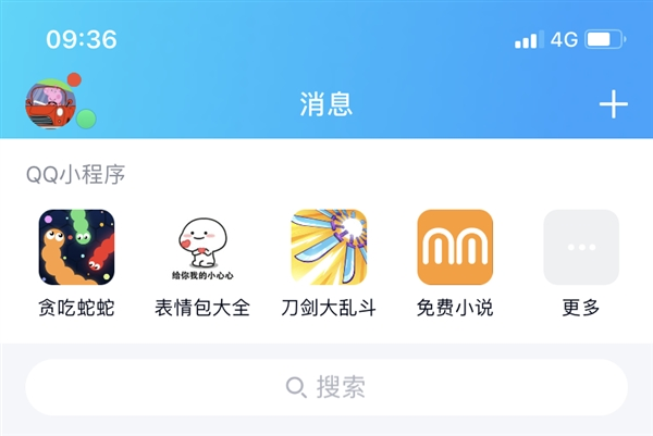 iOS版手机QQ上线小程序:下滑即可访问