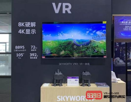 8K视觉盛宴,创维VR亮相2019年亚洲消费电子展!