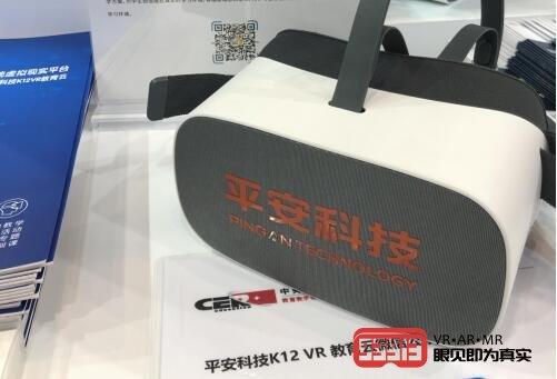 平安科技展现全新VR教育形式