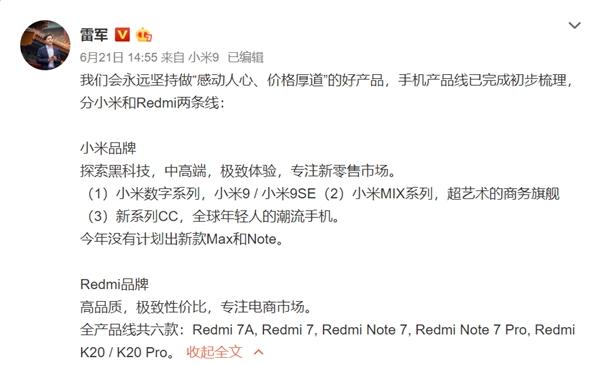 网友求Redmi Max巨屏手机 卢伟冰:目前没有计划