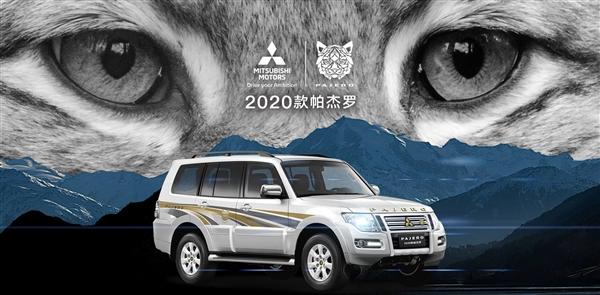 售价34.98-39.98万元 2020款三菱帕杰罗正式上市:3.0L V6