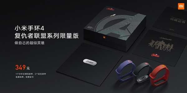 小米手环4复仇者联盟系列限量版发布:349元