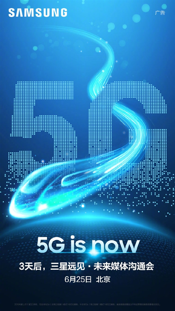 三星宣布召开沟通会 疑似发布国行版Galaxy S10 5G:网速秒4G 价格超iPhone
