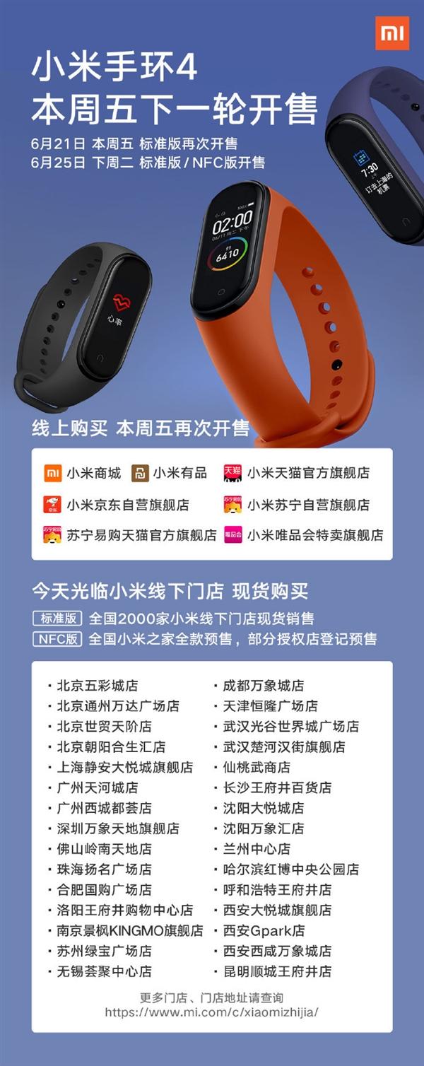 小米手环4 NFC版瞬间告罄 下轮开卖时间公布