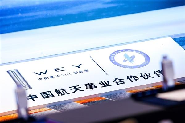 国产车第一家!WEY品牌再联名中国航天达成深度合作