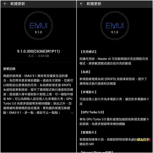 华为Mate 20系列获EMUI 9.1更新:支持30倍变焦