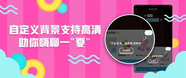 手机QQ最近上线的新功能:会员没白开