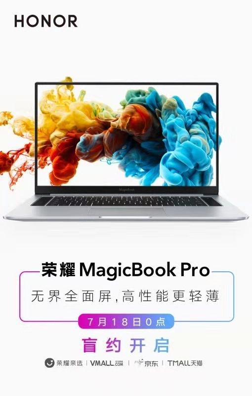 荣耀MagicBook Pro官宣:7月18日0点开启盲约