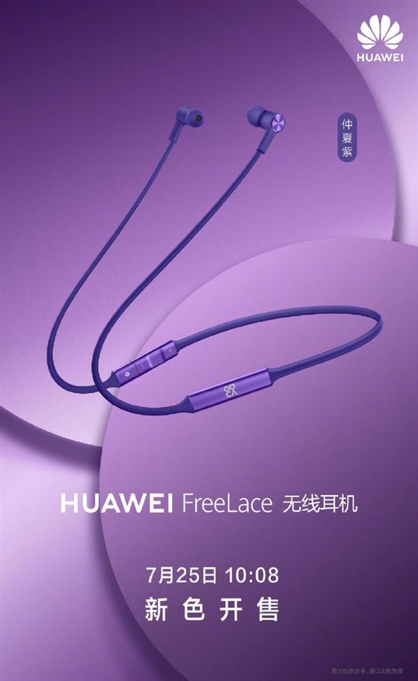 轻如项链 华为FreeLace无线耳机两款新色正式开售