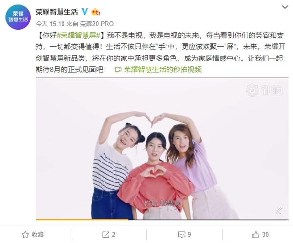 荣耀赵明:智慧屏将成为家庭情感中心 连接每个人和设备