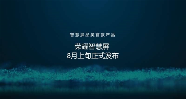 荣耀智慧屏将在华为开发者大会发布:或搭载鸿蒙OS