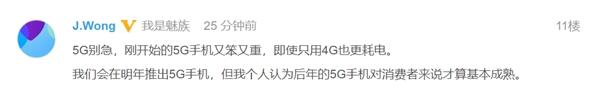 黄章:魅族5G手机明年推出