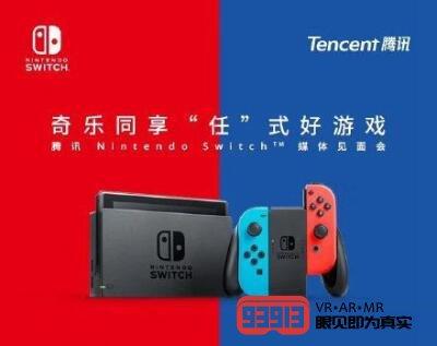 腾讯将于8月2号召开国行Nintendo Switch发布会