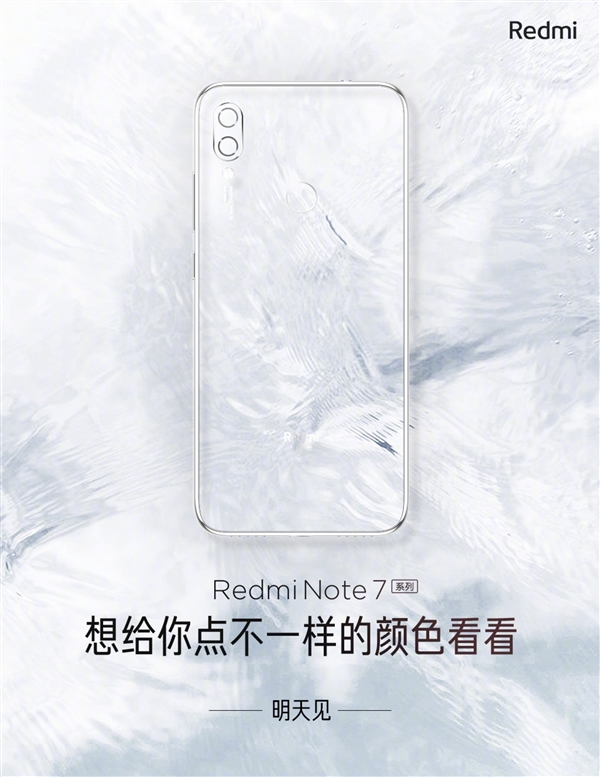 红米Note 7系列新配色即将公布 卢伟冰:它的美无法形容