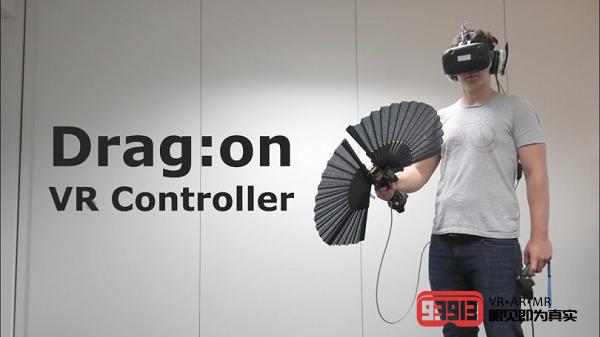 双折叠风扇Drag:on VR控制器为VR带来重量感