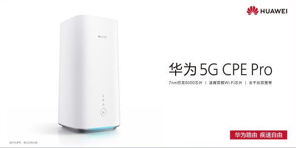 提前感受5G:华为首款5G路由器5G CPE Pro今日开售