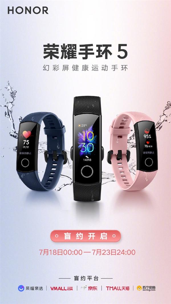 全能手环!荣耀手环5发布:新增血氧检测 支持心率/NFC