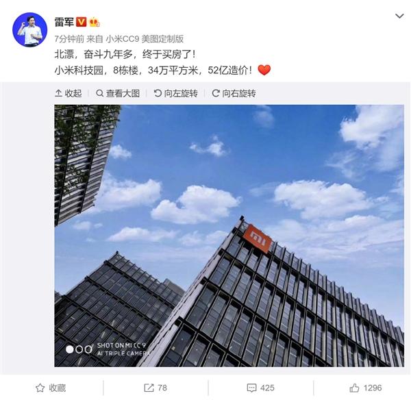 造价52亿、34万平米的小米北京总部落成 雷军:奋斗9年终于买房了