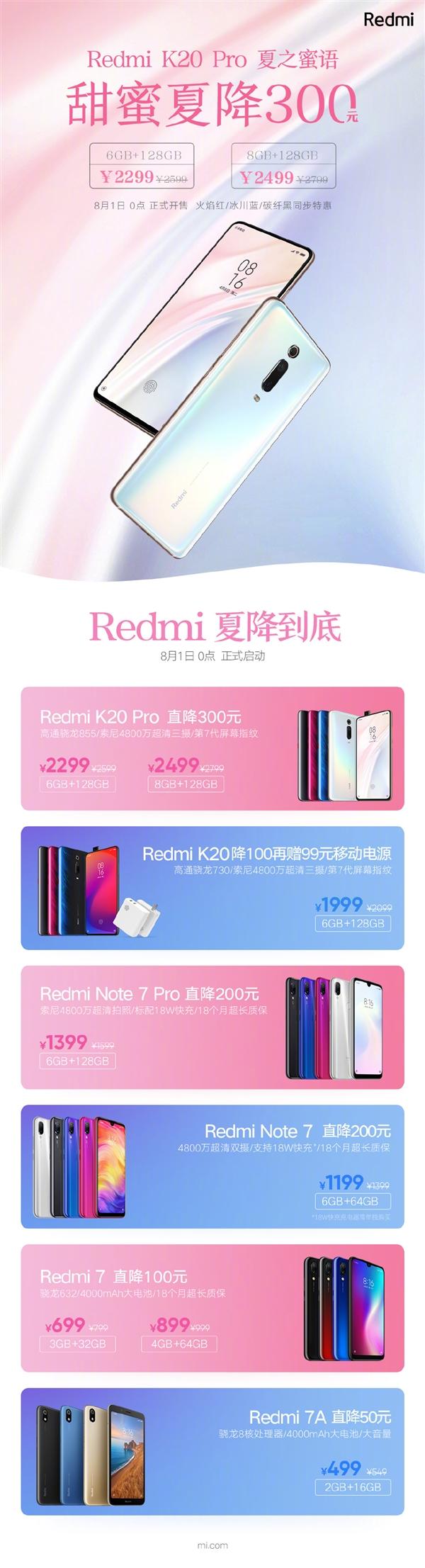 红米K20 Pro宣布降价:2299元起 同价位极具竞争力