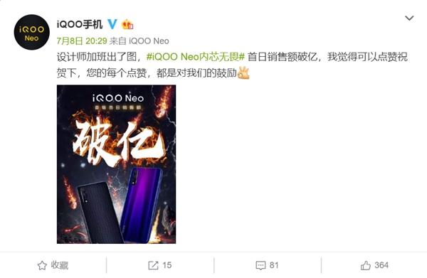 iQOO Neo火了:首日销售额破亿