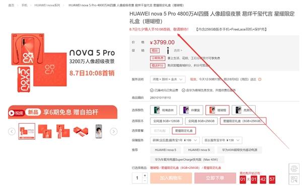 华为nova 5 Pro星耀限定礼盒明天发售:3799元