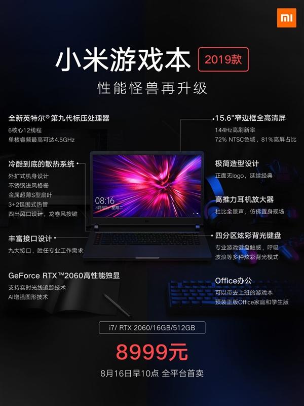 小米游戏本2019款发布:顶配i7-9750H+RTX2060+144Hz