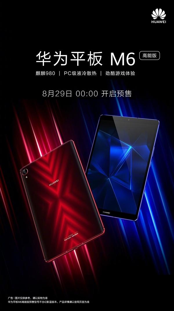 华为平板M6高能版上架:麒麟980+2K屏+6100mAh 2699元起