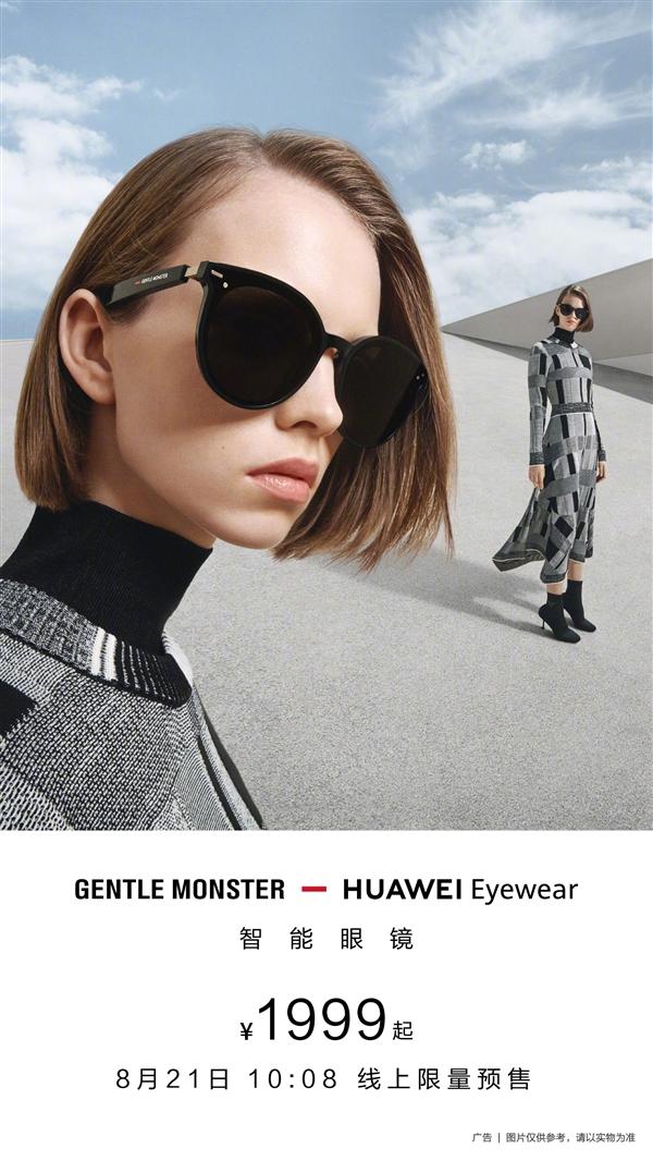 华为智能眼镜首批预售开启:稀缺货源被分分钟秒光