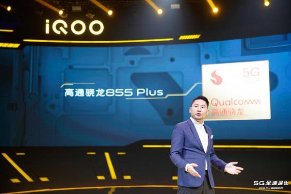骁龙855 Plus+5G加持 iQOO Pro发布3798元起