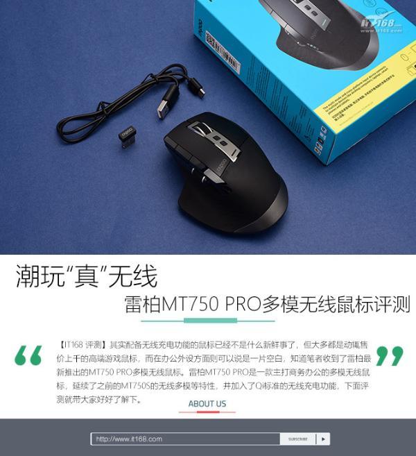 """潮玩""""真""""无线 雷柏MT750 PRO多模无线鼠标评测"""