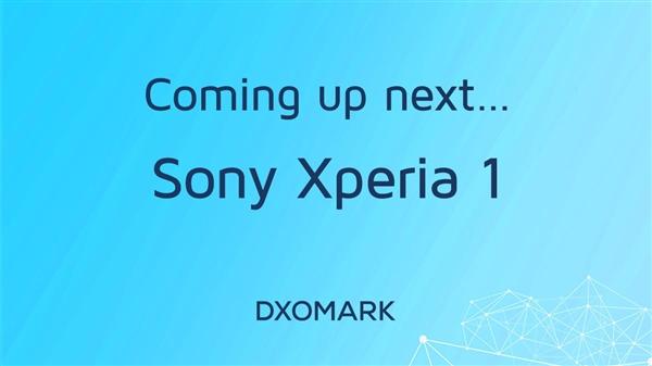 榜单要变了 DxOMark预告:索尼Xperia 1评分即将公布